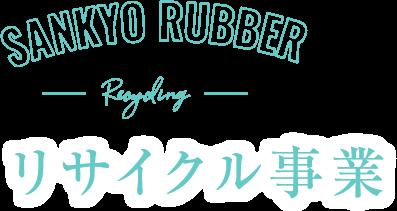 再生ゴム・再生樹脂・合成ゴム・合成樹脂なら三協ゴム株式会社 sankyo rubber co.,ltd リサイクル事業