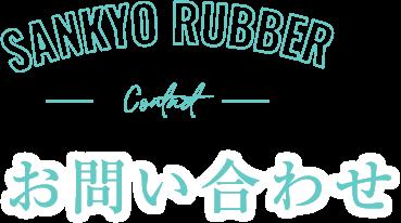 再生ゴム・再生樹脂なら三協ゴム株式会社 sankyo rubber co.,ltd お問い合わせ