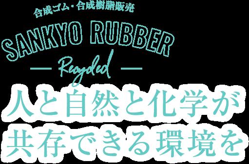 人と自然と科学が共存できる環境を SANKYO RUBBER 再生ゴム・再生樹脂なら三協ゴム株式会社