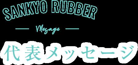 再生ゴム・再生樹脂なら三協ゴム株式会社 sankyo rubber co.,ltd 代表メッセージ