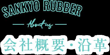 再生ゴム・再生樹脂なら三協ゴム株式会社 sankyo rubber co.,ltd 会社概要・沿革